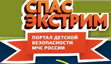 Портал детской безопасности МЧС России Спас Экстрим